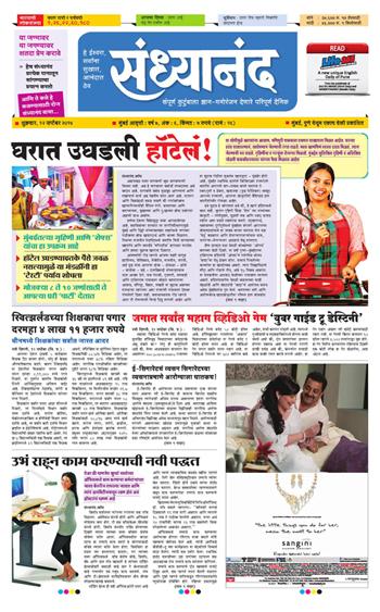 Epaper Sandhyanand , Sandhyanand Marathi epaper, Maharashtra