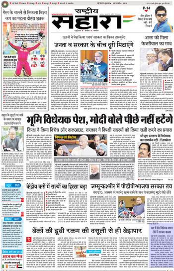 Rashtriya Sahara Hindi Epapers