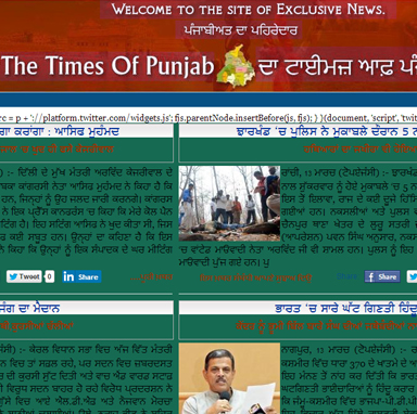Times of Punjab Punjabi Epapers