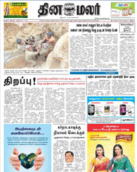 Dinamalar news paper today in tamil trichy
