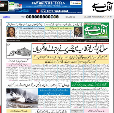 Daily Aftab Urdu Epapers