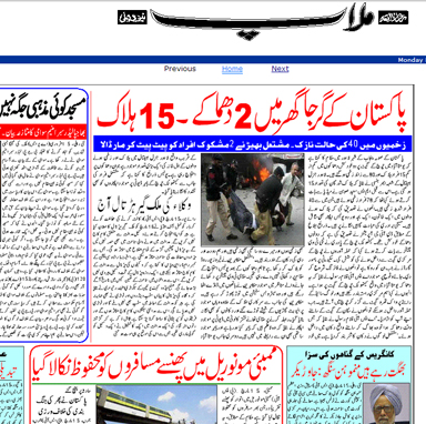 Daily Hindi Milap Urdu Epapers