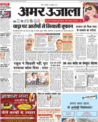 Amar Ujala Hindi Epapers