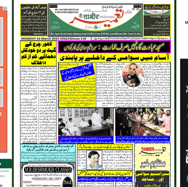 Tameer Urdu Daily Urdu Epapers