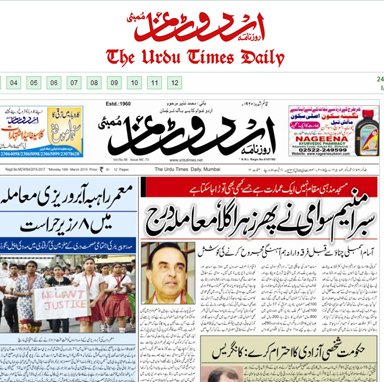 Urdu Times Daily Urdu Epapers