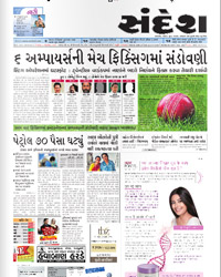 Sandesh Gujarati Epapers