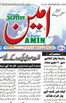 Amin Daily Urdu Epapers