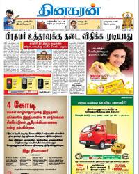No.1 Tamil website in the world | Tamil News Paper | Tamil Nadu Newspaper