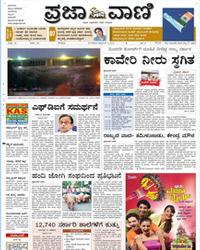 Vijayavani ePaper Hubli Edition