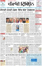 Punjabi Tribune Daily Hindi Epapers