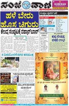Kannada News: ಕನ್ನಡ ಸುದ್ದಿ, Latest News in Kannada ...