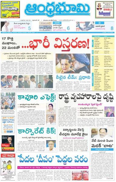 kannada prabha kannada news paper pdf