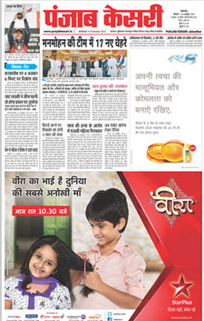 Punjab Kesari Hindi Epapers