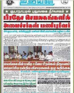 Epaper Namathu MGR , Namathu MGR Tamil epaper, Tamil Nadu epaper