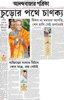 Anandabazar patrika today news in bengali language