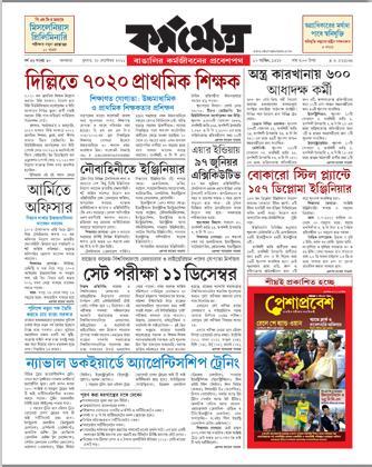 bartaman patrika bengali newspaper