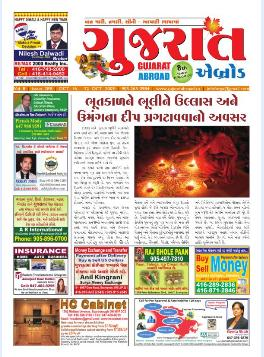 Gujarat Abroad Gujarati Newspaper Gujarati Epapers