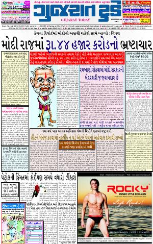 Gujarat Today gujarati newspaper Gujarati Epapers