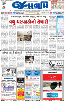 Janma bhoomi Gujarati Newspaper Gujarati Epapers