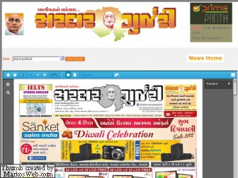 Sardar Gurjari Gujarati newspaper Gujarati Epapers
