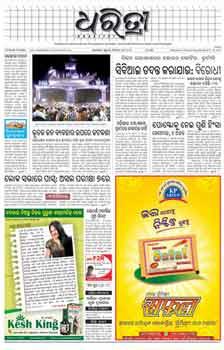 sambad oriya news paper