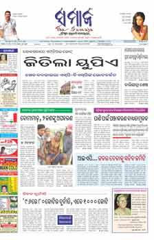 The Samaja Oriya Epapers