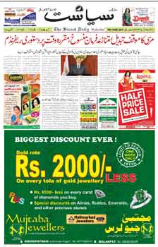 siasat english paper The siasat daily english newspaper - read the siasat daily epaper online, exclusively on dailyhunt.