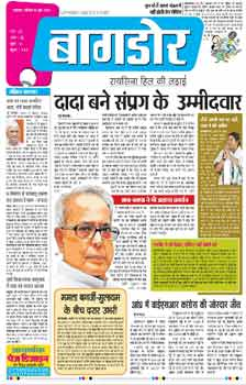 Bagdor News Hindi Epapers