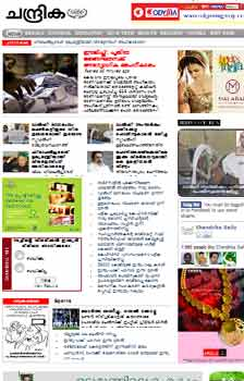Chandrika daily Malayalam Epapers