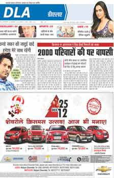 Gujarat Mitra Epaper