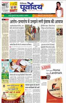 Dainik Purvoday Hindi Epapers