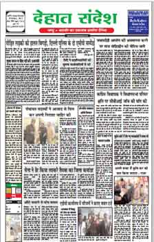 Dehat Sandesh Hindi Epapers