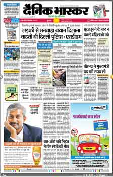 Dainik Bhaskar Hindi Epapers