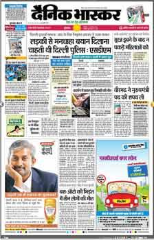 Dainik bhaskar newspaper publishing in near millenia tower.