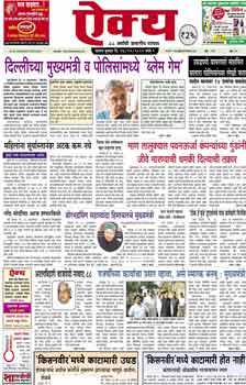 Epaper MaharashtraTimes , MaharashtraTimes Marathi epaper