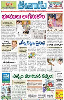 Epaper Eenadu main-edition Edition September 2019